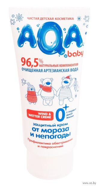 "Крем детский ""От мороза и непогоды"" (50 мл) — фото, картинка"