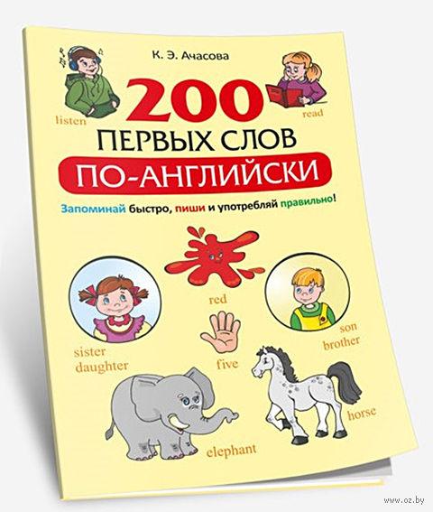 200 первых слов по-английски — фото, картинка