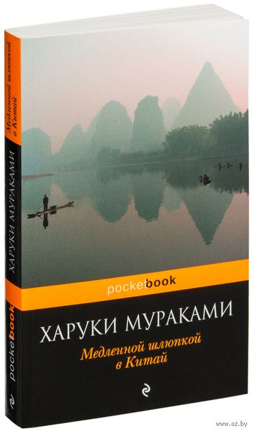 Медленной шлюпкой в Китай (м) — фото, картинка