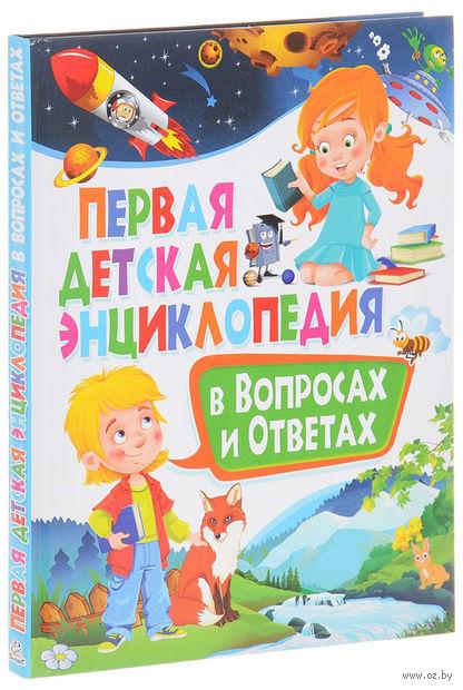 Первая детская энциклопедия в вопросах и ответах — фото, картинка