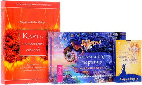 Ангельская терапия. Карты с посланиями ангелов. Мы позаботимся о тебе (комплект из 2-х книг + 3 колоды карт) — фото, картинка
