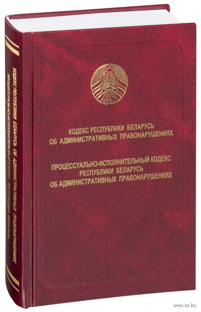 Кодекс Республики Беларусь об административных правонарушениях. Процессуально-исполнительный кодекс Республики Беларусь об административных правонарушениях — фото, картинка