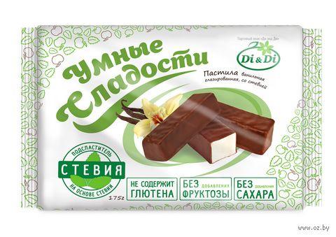 """Пастила ванильная в шоколадной глазури """"Умные сладости"""" (175 г) — фото, картинка"""
