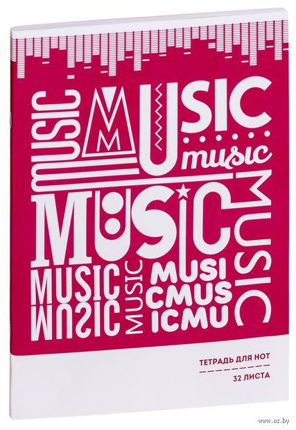 "Тетрадь для нот ""Music"" (А4) — фото, картинка"