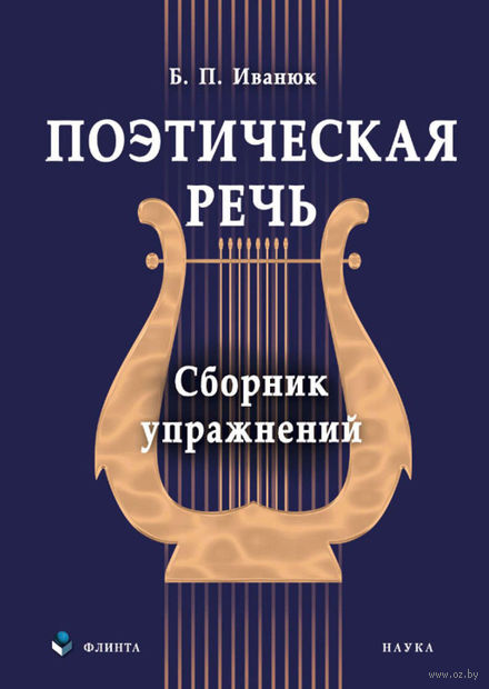 Поэтическая речь. Сборник упражнений. Борис Иванюк