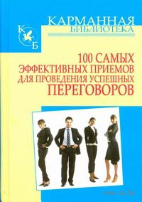 100 самых эффективных приемов для проведения успешных переговоров. Игорь Кузнецов