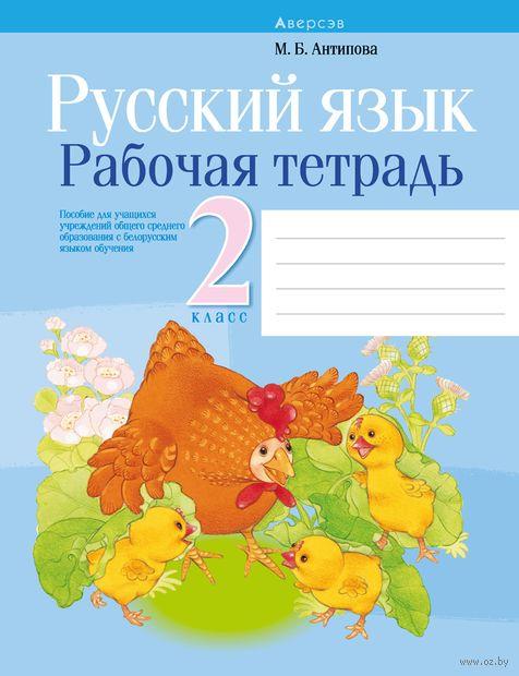 Русский язык. 2 класс. Рабочая тетрадь — фото, картинка