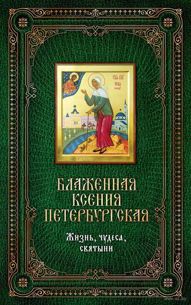 Блаженная Ксения Петербургская. Жизнь, чудеса, святыни (подарочное издание + икона). Елена Сергеева