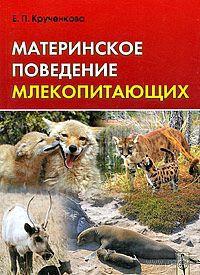Материнское поведение млекопитающих — фото, картинка