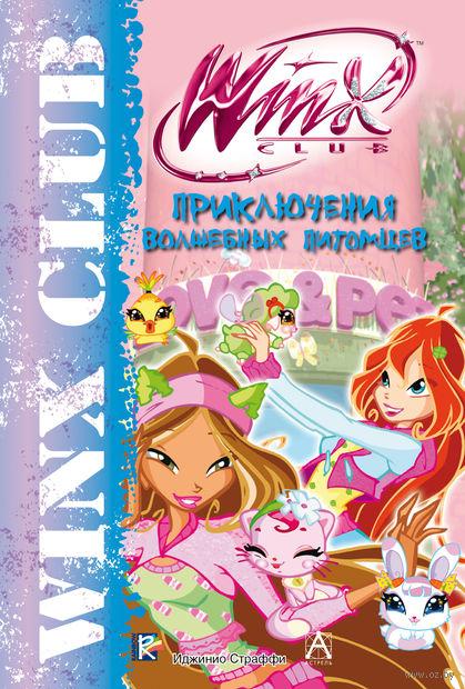 Winx Club. Приключения волшебных питомцев. Иджинио Страффи