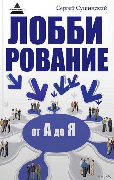 "Лоббирование от ""А"" до ""Я"". Сергей Сушинский"