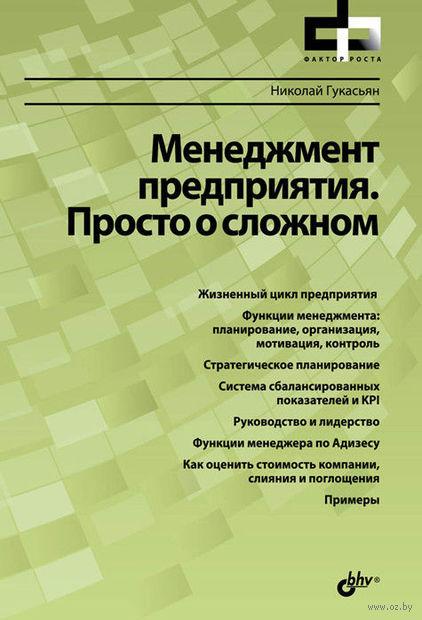 Менеждмент предприятия. Просто о сложном. Николай Гукасьян