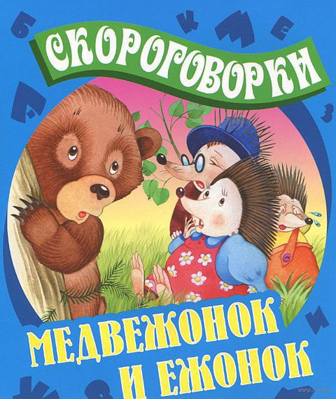 Медвежонок и Ежонок. Сергей Кузьмин