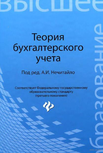 Теория бухгалтерского учета. Алексей Нечитайло