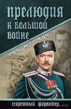 Прелюдия к большой войне. Александр Марков
