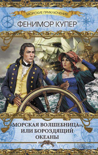 """""""Морская волшебница"""", или Бороздящий Океаны — фото, картинка"""