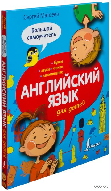 Английский язык для детей. Большой самоучитель. Сергей Матвеев