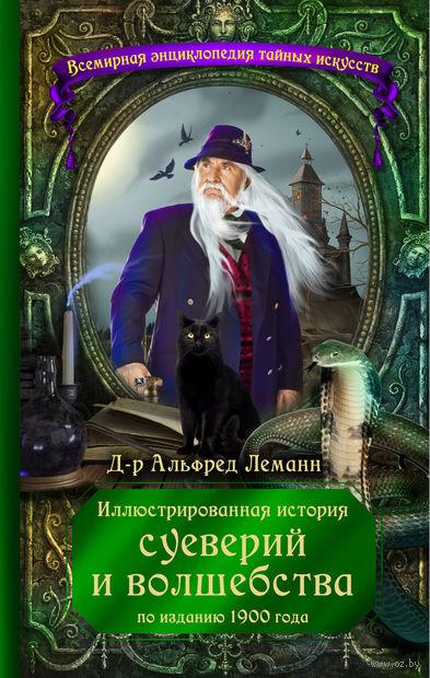 Иллюстрированная история суеверий и волшебства. Альфред Леманн