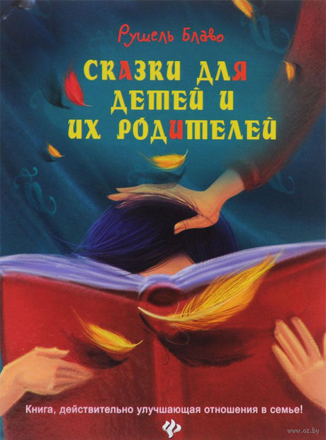 Сказки для детей и их родителей. Книга, действительно улучшающая отношение в семье!. Рушель Блаво