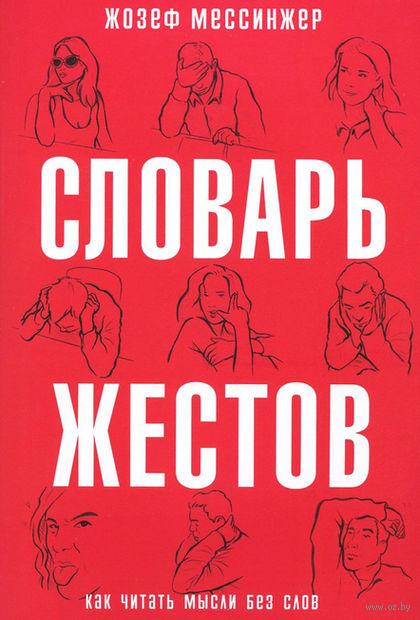 Словарь жестов. Жозеф Мессинжер