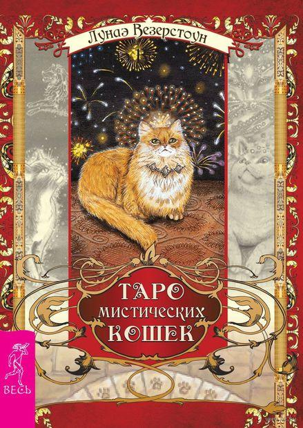 Таро мистических кошек (брошюра + 78 карт). Лунаэ Везерстоун