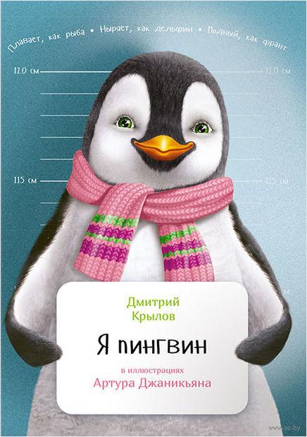 Я пингвин. Дмитрий Крылов