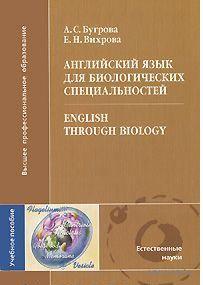 Английский язык для биологических специальностей. Анастасия Бугрова, Е. Вихрова