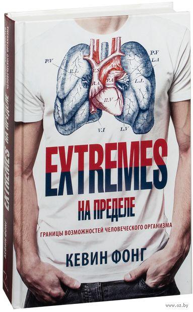 EXTREMES. На пределе. Границы возможностей человеческого организма — фото, картинка