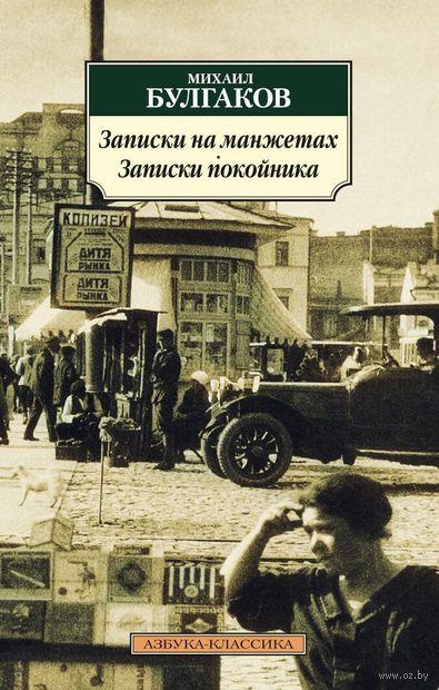 Записки на манжетах. Записки покойника. Михаил Булгаков