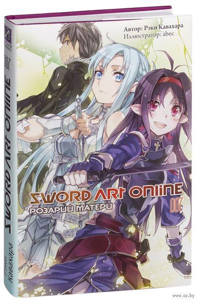 Sword Art Online. Том 7 — фото, картинка