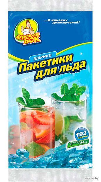 Набор пакетов для льда (8 шт.) — фото, картинка