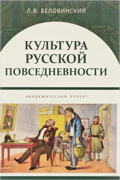 Культура русской повседневности — фото, картинка