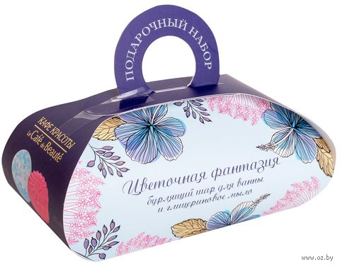 """Подарочный набор """"Цветочная фантазия"""" (мыло, бурлящий шар) — фото, картинка"""