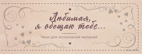 Любимая, я обещаю тебе… Чеки для исполнения желаний — фото, картинка