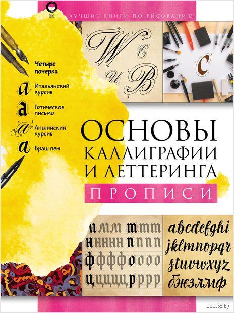 Основы каллиграфии и леттеринга. Прописи — фото, картинка