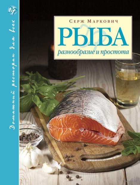 Рыба. Разнообразие и простота — фото, картинка