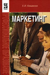 Маркетинг. Елена Кнышова