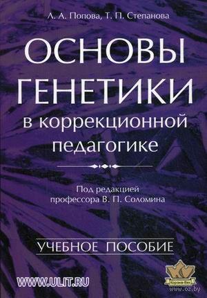 Основы генетики в коррекционной педагогике. Людмила Попова, Татьяна Степанова