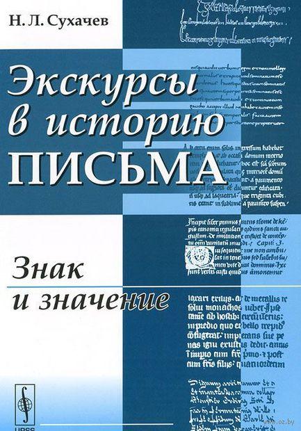 Экскурсы в историю письма. Знак и значение. Николай  Сухачев