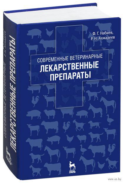 Современные ветеринарные лекарственные препараты. Ф. Набиев, Ренат Ахмадеев