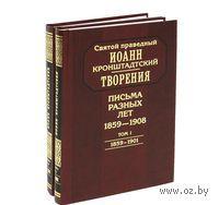Творения. Письма разных лет. 1859-1908 (комплект из 2 книг). Святой праведный Иоанн Кронштадтский