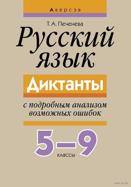 Русский язык. Диктанты с подробным анализом возможных ошибок. Т. Печенева