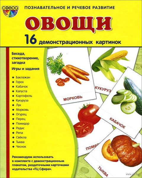 Овощи (набор из 16 демонстрационных картинок). Татьяна Цветкова, Татьяна Шорыгина