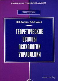 Теоретические основы психологии управления. В. Сысоев, И. Сысоев