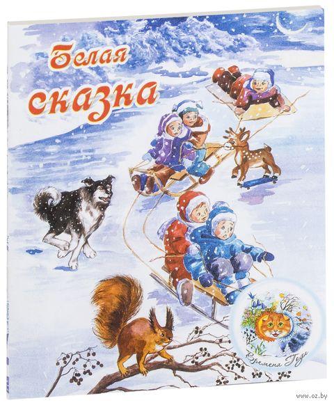 Белая сказка. Саша Черный, Афанасий Фет, Александр Блок