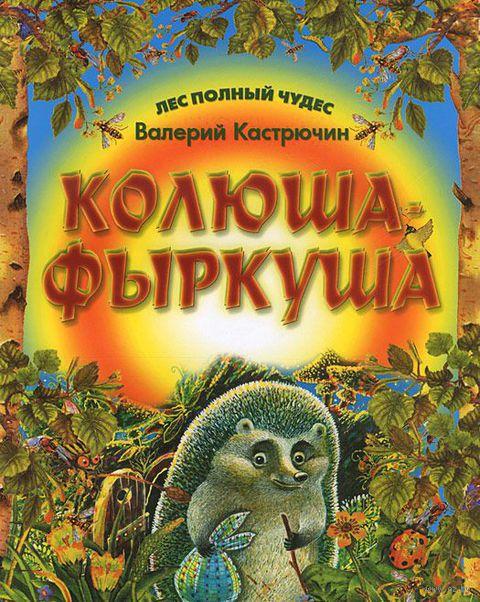 Колюша-фыркуша. Валерий Кастрючин
