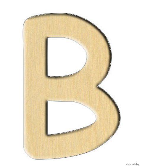 """Заготовка деревянная """"Русский алфавит. Буква В"""" (46х70 мм)"""