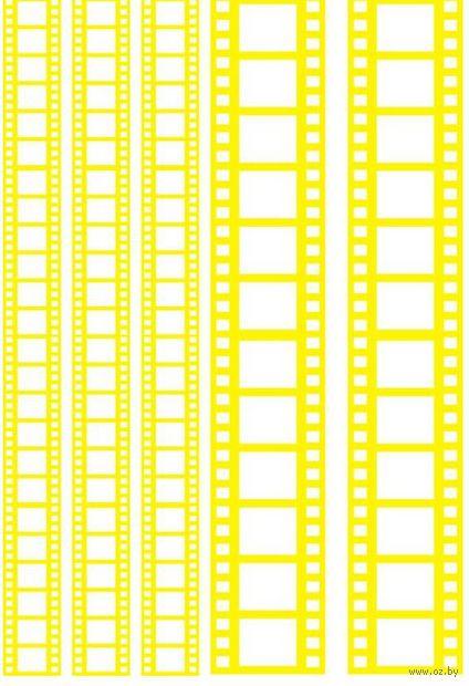 """Пленка-оверлей """"Кинопленка"""" (210х300 мм; желтый)"""