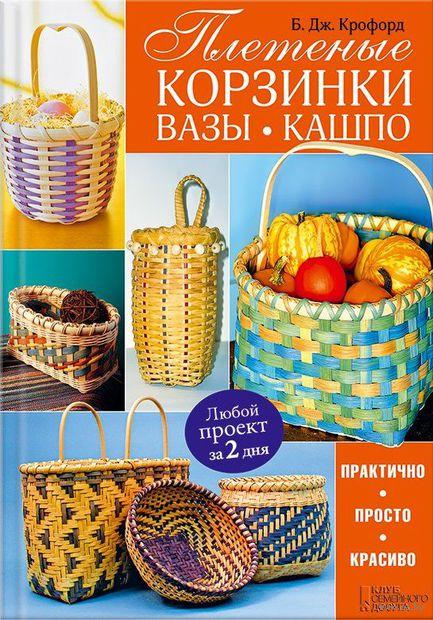 Плетеные корзинки, вазы, кашпо. Б. Крофорд