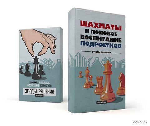 """Суперобложка """"Шахматы и половое воспитание подростков"""""""